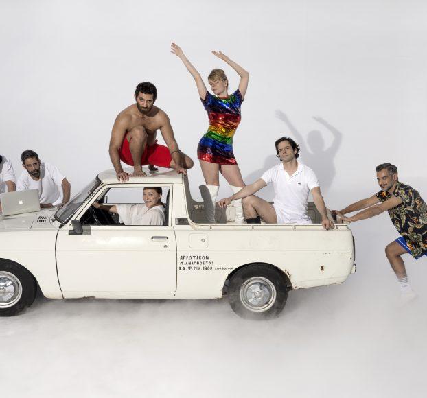 Ένα έργο για την ομοφοβία ανεβαίνει στη Στέγη