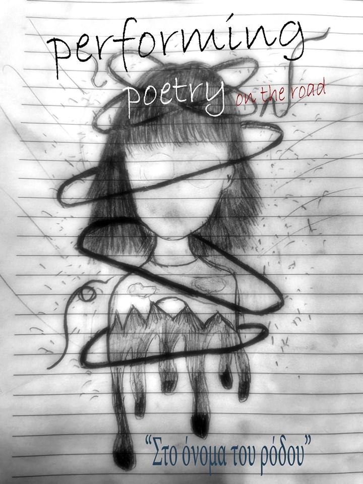 Γιορτάζουμε την Παγκόσμια Μέρα της Γυναίκας με ποίηση