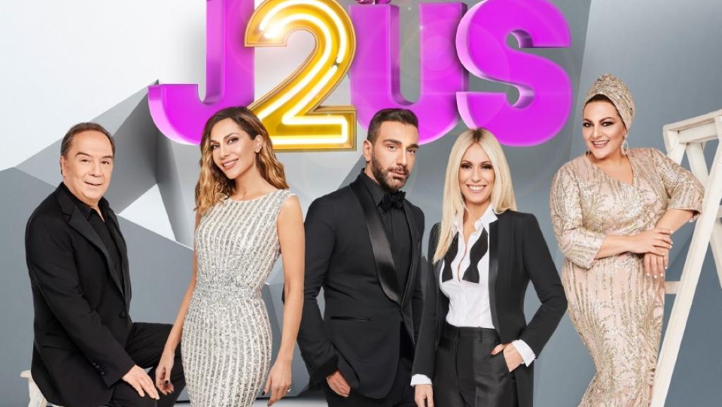 Είναι το J2US ο «Τιτανικός» των τηλεοπτικών shows;