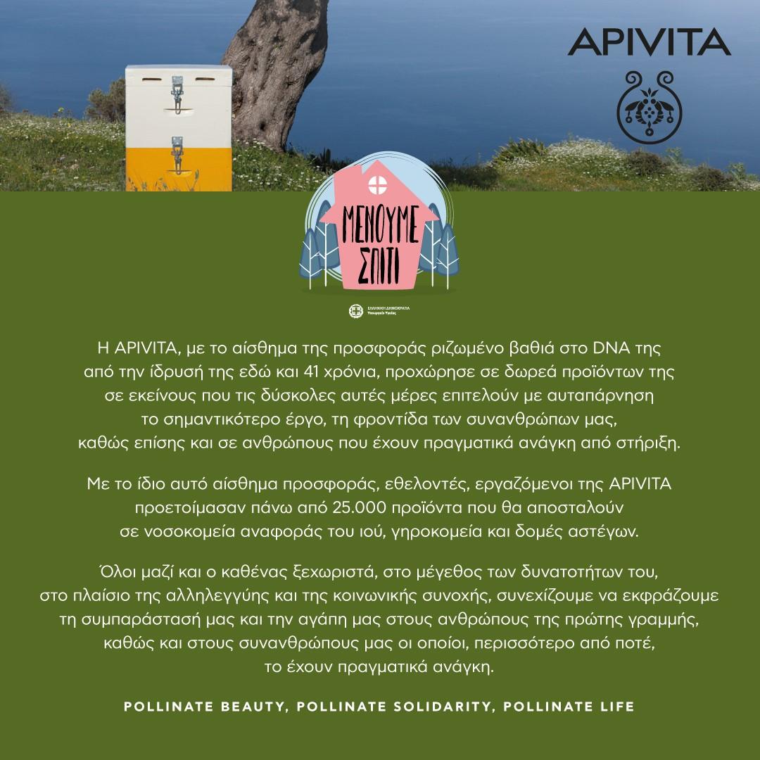 Η μεγάλη προσφορά αλληλεγγύης της APIVITA