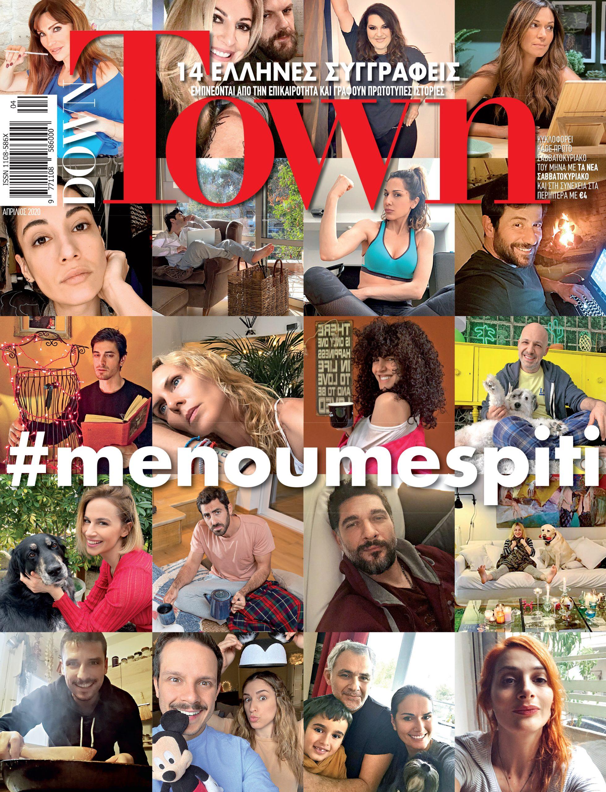 To καινούριο τεύχος του DownTown κυκλοφορεί σήμερα στα περίπτερα
