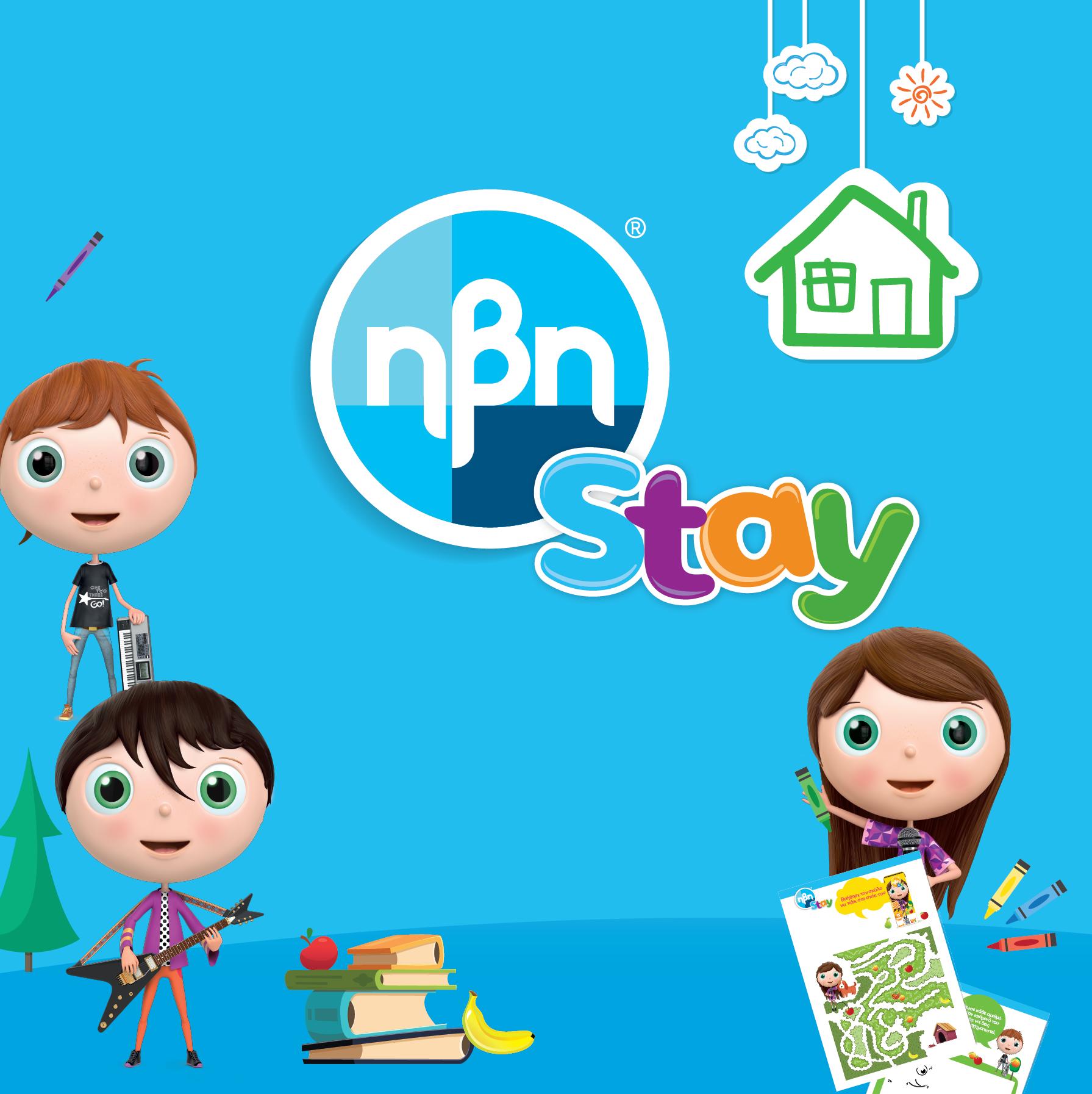 ήβηSTAY! για δημιουργική απασχόληση των παιδιών στο σπίτι