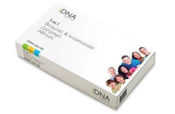 Ανακάλυψε τα μυστικά του DNA σου για να ελέγξεις το βάρος σου