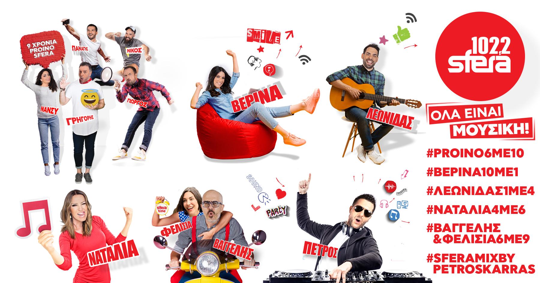 Στον Sfera όλα είναι μουσική και όλοι παίζουν τις πιο hot επιτυχίες