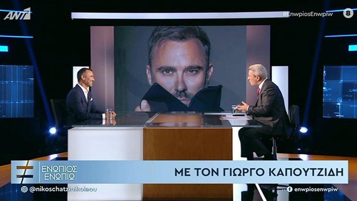 Ο Γιώργος Καπουτζίδης σε άλλη μία συνέντευξη – μάθημα για την κλειστή ελληνική κοινωνία