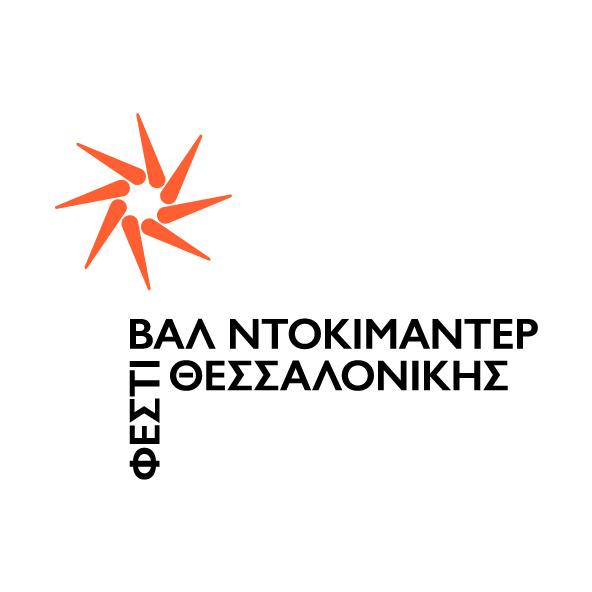 Tι θα δούμε στο 23ο Φεστιβάλ Ντοκιμαντέρ Θεσσαλονίκης