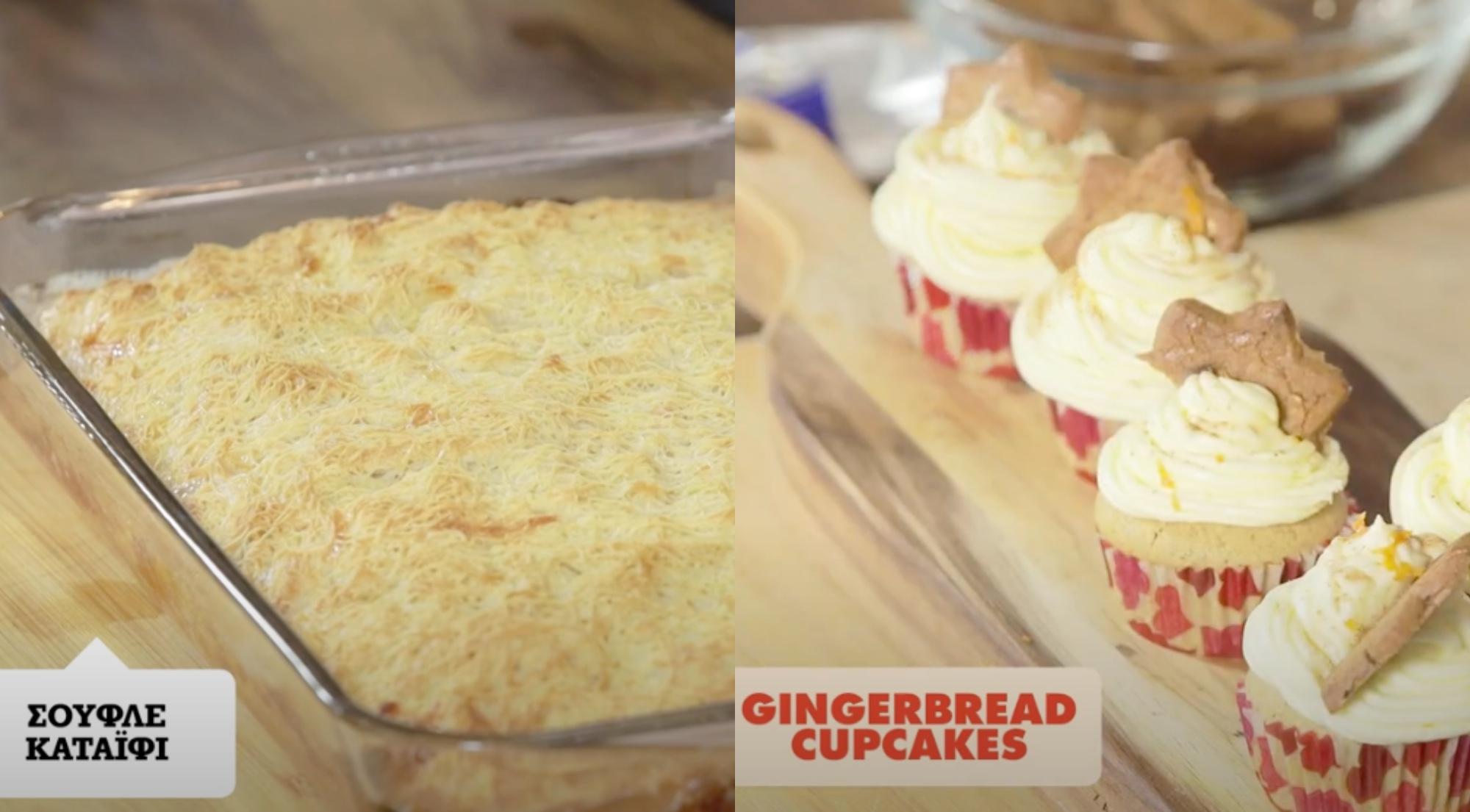 Άλμυρο σουφλέ τυριών και cupcakes όπως δεν τα έχετε ξαναδοκιμάσει