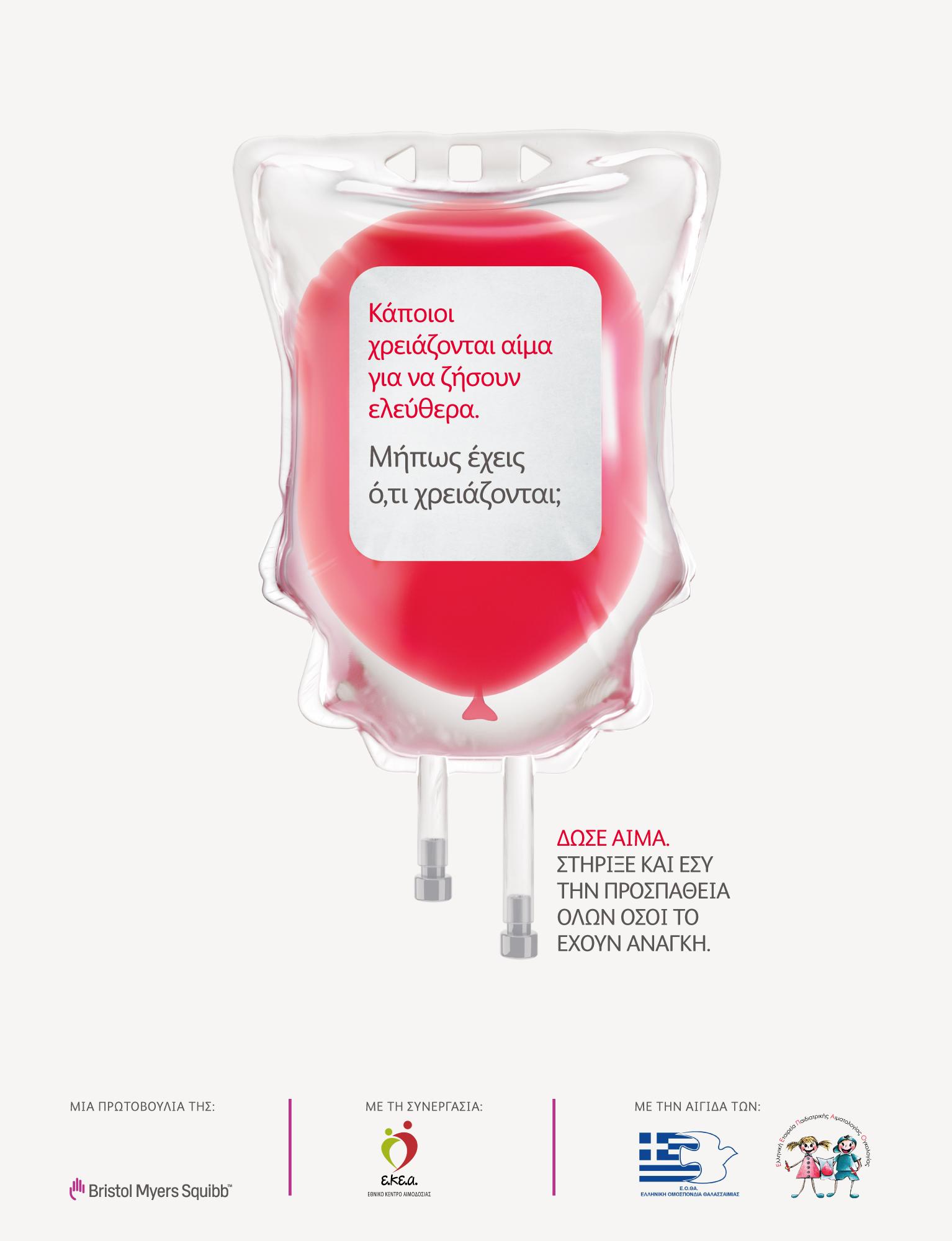 «Κάποιοι χρειάζονται αίμα. Μήπως έχεις ό,τι χρειάζονται;»