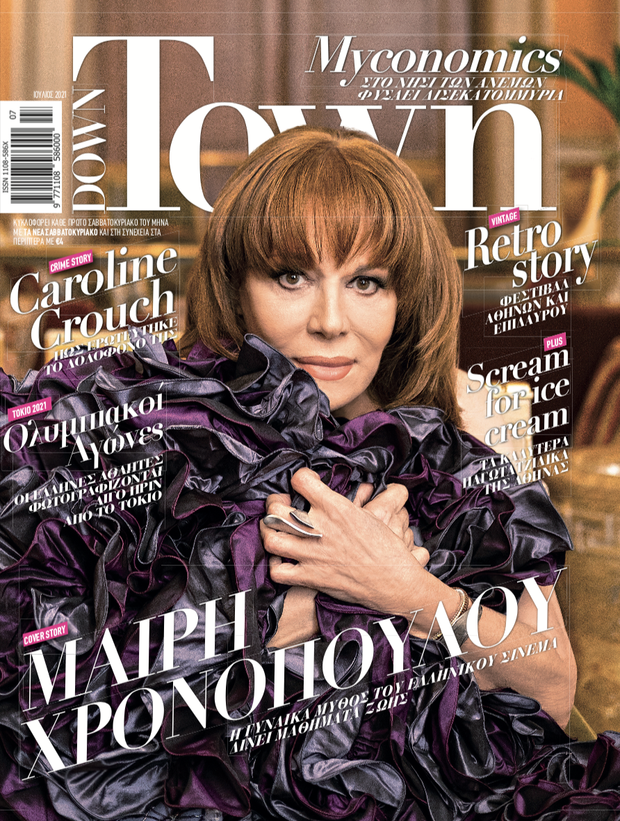 Μαίρη Χρονοπούλου: Η γυναίκα μύθος του ελληνικού σινεμά δίνει μαθήματα ζωής